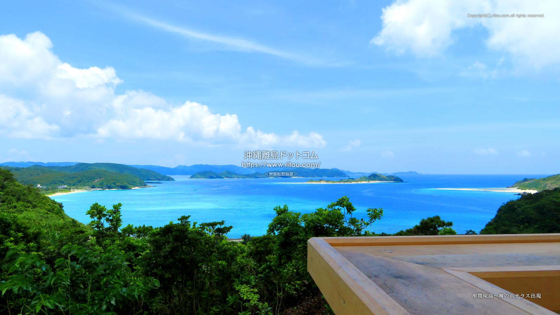 座間味島〜神の浜テラス出現