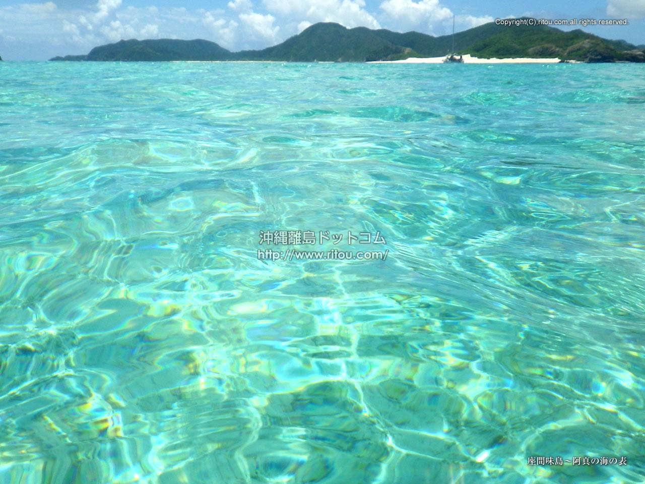 座間味島〜阿真の海の表