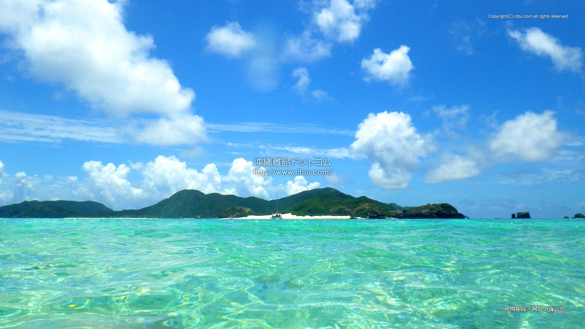 座間味島〜阿真の海の色