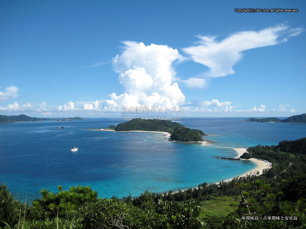 座間味島〜古座間味と安室島