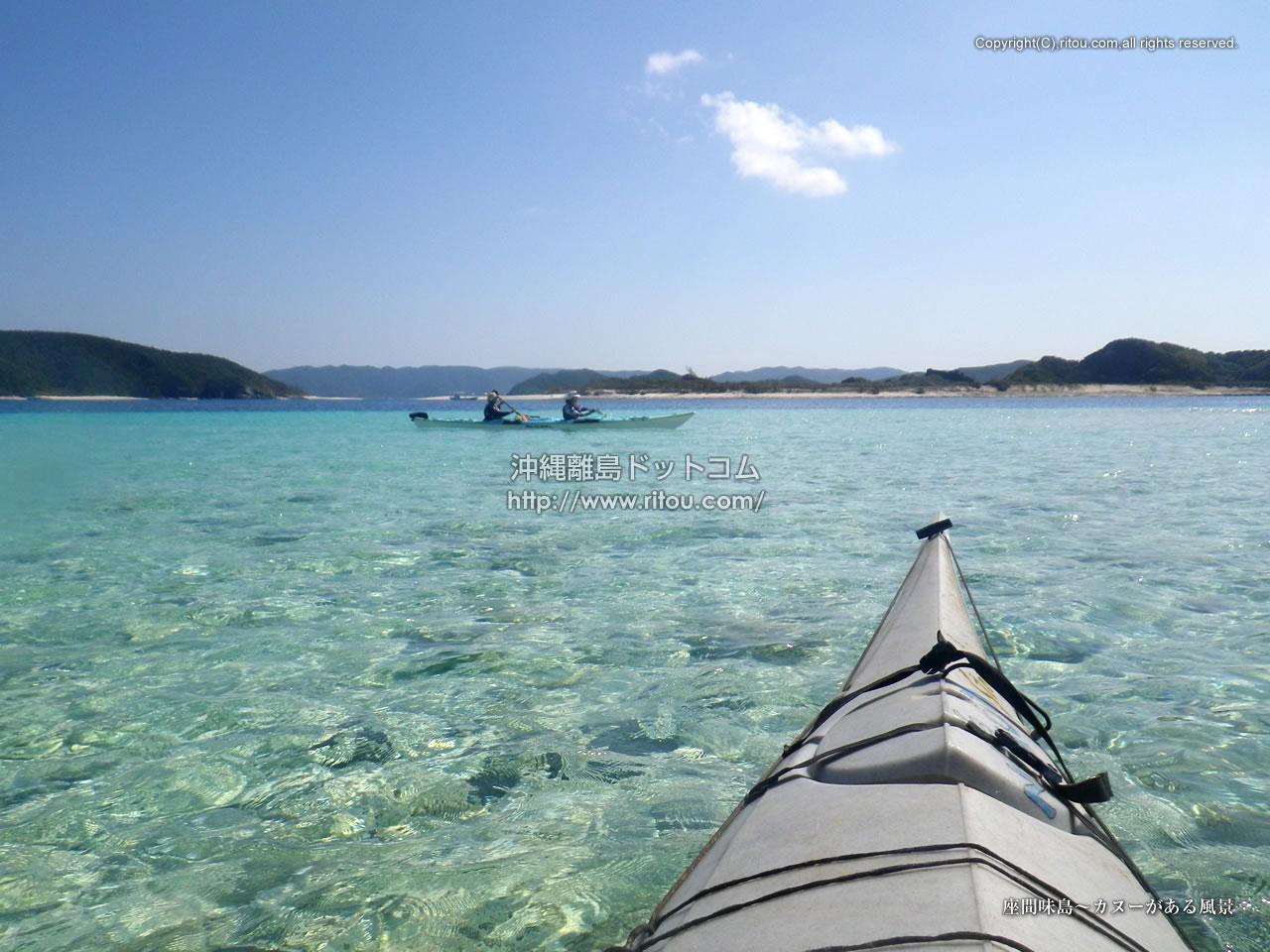 座間味島〜カヌーがある風景