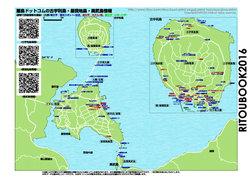 古宇利島のガイドマップ