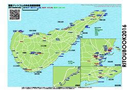 沖永良部島のガイドマップ