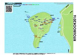 瀬底島のガイドマップ