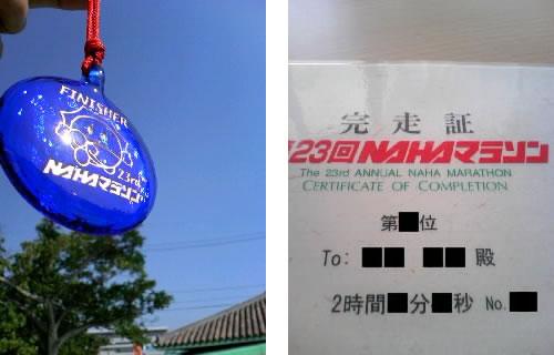 NAHAマラソン2007・完走