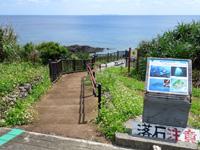 粟国島の割れ岩/東ヤマトゥガー/休憩所 - 最近は入口に案内石碑設置