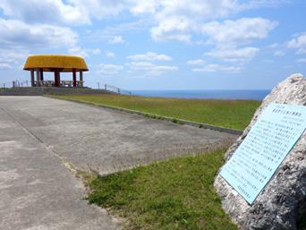 粟国島のマハナ展望台/休憩所「展望台は撤去され休憩所が新設」
