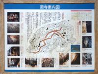 粟国島の洞寺 - 洞窟マップ