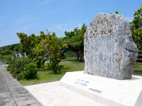 粟国島の粟国港の緑地/シタリー節の碑 - シタリー節の碑なるものもあります