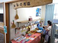 粟国島の粟国港ターミナル/キップ売場/みなと食堂/みなと売店/情報コーナー - 売店は健在です