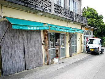 粟国島の新城商店「この集落では数少ない商店です」