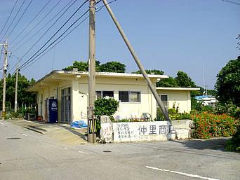 粟国島の仲里商店(閉店)「粟国島の南側で唯一の商店かも?」