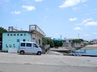 粟国島の特産品直売所 とび吉/粟国漁業組合 - 旧桟橋側にも建物あり?