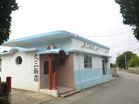 粟国島の丸三飯店