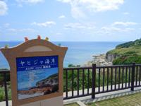 粟国島の西ヤマトゥガー/ヤビジャ海岸 - ヤビジャ海岸というらしいです