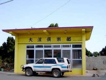 粟国島の大濱商店(ナビィの恋のロケ地)「今にもミュージカルが始まりそう」