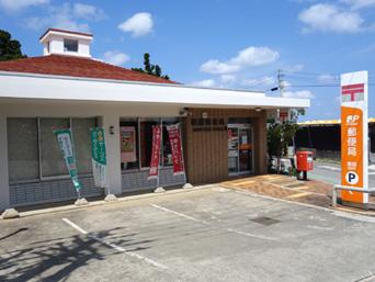 粟国島の粟国郵便局「村役場の近くにあります」