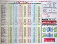 粟国島のあぐにコミュニティーバス/アニー号/りかりか号 - 2018年の時刻表