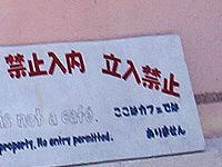 阿嘉島のカフェ ロコモーション - ウザいほど注意書きあり