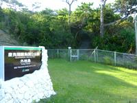 外地島の外地展望台 - 最近はここにも国立公園の表示が!