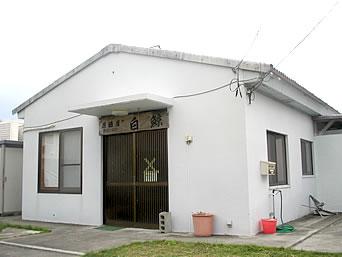阿嘉島の居酒屋白鯨(閉店)「こぢんまりした建物ですが中は味のある居酒屋」