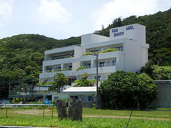 阿嘉島の阿嘉島臨海研究所「阿嘉島の集落で最も大きな建物」