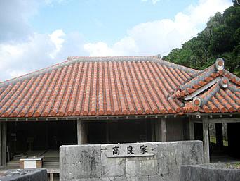 慶留間島の高良家住宅「とてもキレイに保全されています」