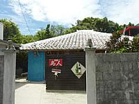 沖縄本島離島 阿嘉島の居酒屋 島人(閉店・現在はマリンショップ)の写真