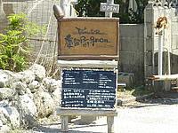 慶留間島のトラットリア・バー ゲルマニヨン/Trattoria Bar 慶留間gnon - この看板が目印