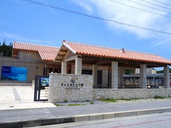 阿嘉島のさんごゆんたく館/慶良間諸島国立公園ビジターセンター
