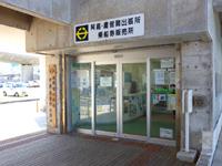 阿嘉島の阿嘉港/フェリーターミナル - 集落側にチケット売り場あり