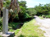 慶留間島の慶留間島横断道 慶留間集落側 - 横断路入口にはケラマジカ石碑あり