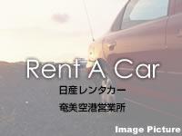 【空港】日産レンタカー 奄美空港営業所(閉鎖)
