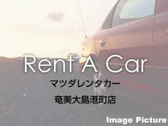 奄美大島のマツダレンタカー 奄美大島港町店(閉店)「ロードスターなどの個性的な車もあります」