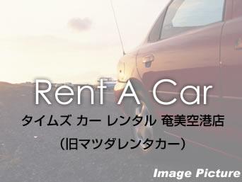 【空港】タイムズ カー レンタル 奄美空港店