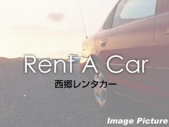 【空港】西郷レンタカー