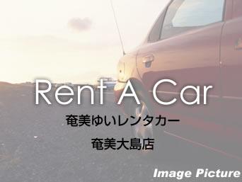 【空港】奄美ゆいレンタカー奄美大島店