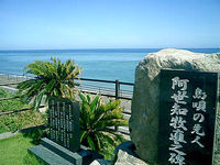 奄美大島の安木屋場近くの阿世知牧直之碑