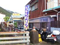 奄美大島の【古仁屋】レンタル昭和荘