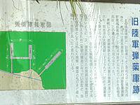 奄美大島の旧陸軍弾薬庫跡 - 弾薬庫見取り図