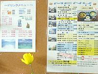 奄美大島のシーフードレストラン海の駅の写真