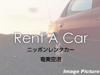 【空港】ニッポンレンタカー奄美空港