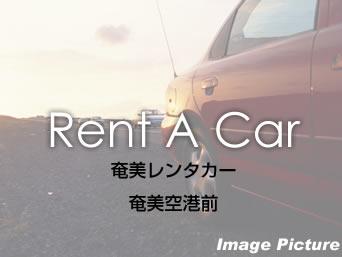 奄美大島の奄美レンタカー奄美空港前「奄美空港の近くにある営業所」