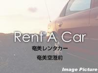 奄美諸島 奄美大島の奄美レンタカー奄美空港前の写真