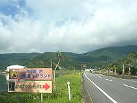奄美大島のフナンギョの滝への道のり - 入口まではわかりやすく案内してくれるが・・・