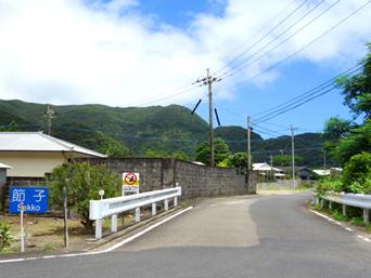奄美大島の節子集落「手書きの小さな看板が節子集落入口」
