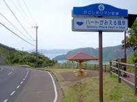 奄美大島のハートが見える展望台 - 峠道にあるのでここまでかなり坂を上ります