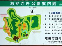 奄美大島のあかざき公園/赤崎公園の写真