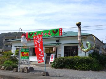 奄美大島の鳥料理てっちゃん