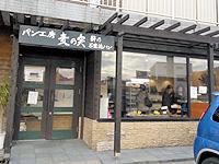 奄美大島の薪の石窯パン工房 麦の実 - 名瀬市街の浦上にも店舗があります